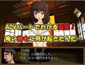 Mekujira - Cult guru and my girlfriend jap game